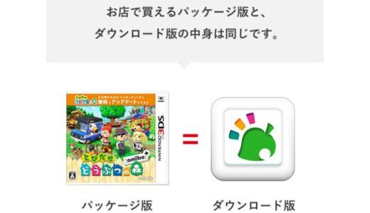 スイッチのゲームはパッケージ版かダウンロード版どっちで買う?