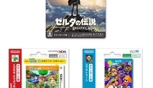 【比較】スイッチ用ゲームソフトのパッケージ版とダウンロード版の違いって何?
