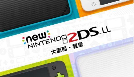 【5歳から遊べる】お子様にプレゼントする初めてのゲーム機には2DS・3DSがおすすめ!