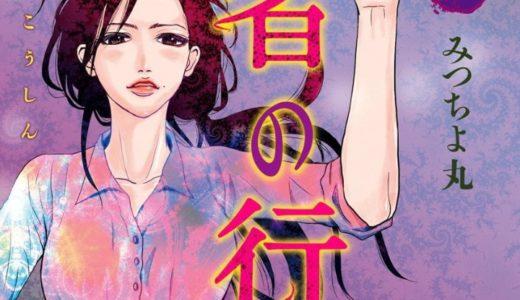 【生者の行進第16話】接触する悪意