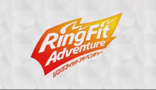 【スイッチ】リングフィットアドベンチャーで冒険しながらフィットネス