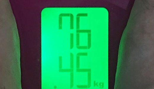 リングフィット前の体重