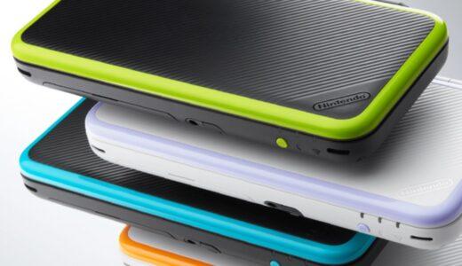【5歳から遊べる】初めてのゲーム機は2DS・3DSがおすすめ!