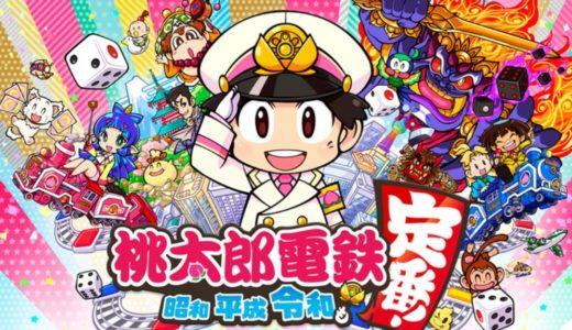 桃太郎電鉄商品パッケージ