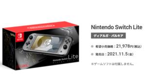 スイッチライト・ディアルガ・パルキアモデル 2021年11月5日発売