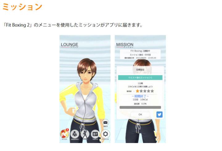 Fit Boxing2のメニューを利用したミッションがアプリに届く