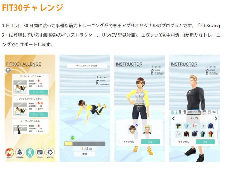アプリオリジナルの筋力トレーニングプログラム