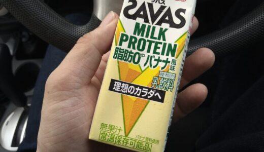 SAVAS MILKPROTEIN 脂肪0 バナナ風味商品画像